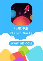 行星冲浪电脑版(Planet Surfer)安卓解锁修改破解版v1.0.0