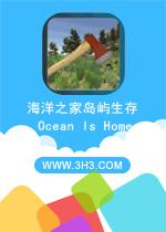 海洋之家岛屿生存电脑版(Ocean Is Home:Island Survival)安卓修改版v0.71