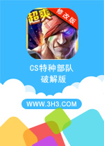 CS特�N部���X版安卓破解修改版v1.0.0
