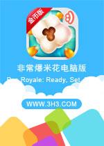 非常爆米花电脑版(Pop Royale: Ready, Set, POP!)安卓破解金币版v1.2