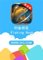 钓鱼胡克电脑版(Fishing Hook)安卓无限金币修改版v1.2.5