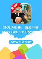 3D方块射击:幽灵行动电脑版( Block Gun 3D: Ghost Ops)安卓破解修改金币版v1.0.9