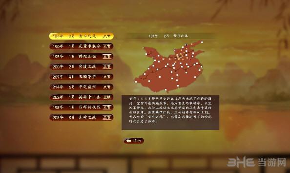 三国志13三国风云MODV4截图0