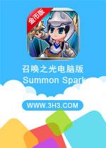召唤之光电脑版(Summon Spark)安卓破解修改金币版v1.0.6