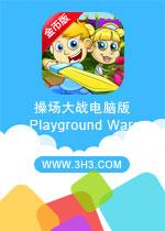 操场大战电脑版(Playground Wars)安卓破解修改金币版v1.2