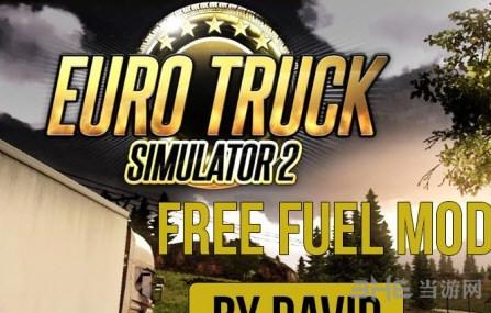 欧洲卡车模拟2加油站免费mod截图0