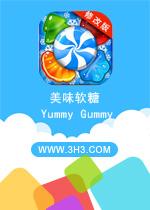 美味软糖电脑版(Yummy Gummy)无限生命破解版v2.85.0