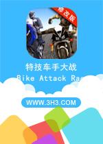 特技车手大战电脑版(Bike Attack Race)安卓无限金币修改版v4.2