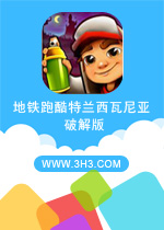地铁跑酷特兰西瓦尼亚电脑版安卓内购破解中文版v2.40.0