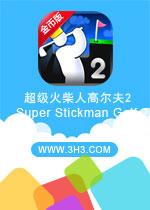 超级火柴人高尔夫2电脑版(Super Stickman Golf 2)安卓破解修改金币版v2.1