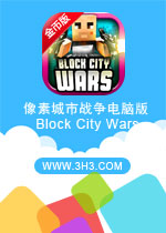 ���س���ս����԰�(Block City Wars)��׿�ƽ��޸Ľ�Ұ�v1.1