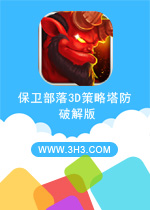 保卫部落3D策略塔防电脑版安卓内购破解版v1.0.1