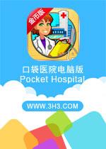 口袋医院电脑版(Pocket Hospital)安卓破解修改金币版v1.0.0