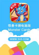 怪兽卡牌电脑版(Monster Cards)安卓破解修改金币版v1.2.3