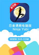 忍者遇毙电脑版(Ninja Yubi)安卓破解修改金币版v1.01