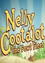 奈丽库塔洛特:鸟兽战队(Nelly Cootalot:The Fowl Fleet)含13DLC破解版v10.0