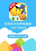 找到吉尔伯特电脑版(Get Gilbert)安装破解修改金币版v1.3