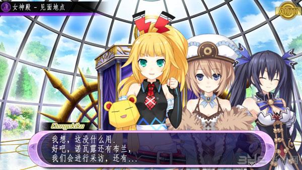 超次元ACT:海王星U简体中文汉化补丁截图3