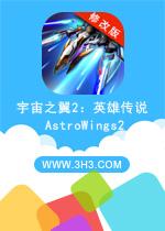 宇宙之翼2英雄传说电脑版安卓修改版v1.8.9