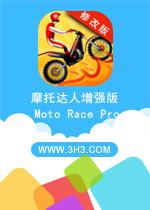 摩托达人增强版电脑版(Moto Race Pro)安卓无限金币修改版v1.12
