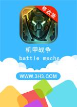 机甲战争电脑版(battle mechs)安卓无限金币修改版v0.5.589