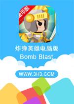 炸弹英雄电脑版(Bomb Blast)安卓破解修改金币版v1.4
