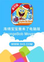 海绵宝宝搬来了电脑版(SpongeBob Moves In)安卓破解修改金币版v0.29.06