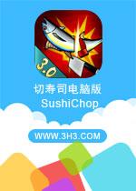 切寿司电脑版(SushiChop)安卓破解金币版v3.3.7