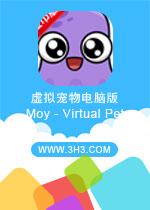 虚拟宠物电脑版(Moy - Virtual Pet)安卓破解金币版v1.9