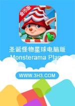 圣诞怪物星球电脑版(Monsterama Planet)安卓破解修改金币版v2.0.0