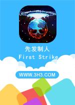 先发制人电脑版(First Strike)安卓解锁修改版v1.2.1