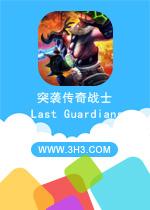 突袭传奇战士电脑版(Last Guardians)无限金币修改版v1.0
