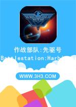 作战部队先驱号电脑版(Battlestation: Harbinger)安卓解锁版v1.4.9