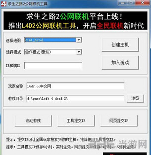 求生之路2公网联机工具截图2