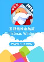 圣诞雪地电脑版