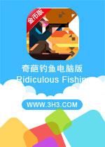 奇葩钓鱼电脑版(Ridiculous Fishing)安卓破解金币版v1.2.2hb
