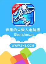 奔跑的火柴人电脑版(Sketchman)安卓破解金币版v1.0.4
