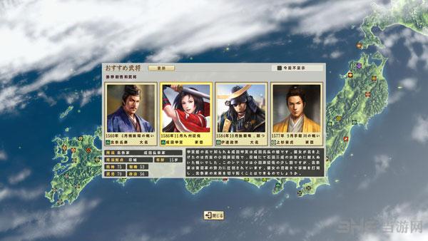 信长之野望创造:战国立志传简体中文汉化补丁截图0