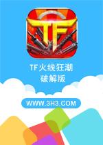 TF火线狂潮电脑版安卓内购破解版v1.5.002