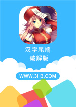 汉字尾端电脑版安卓无限金币修改版v20