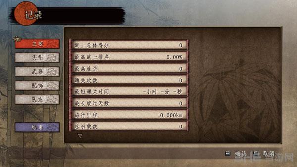 侍道3简体中文汉化补丁截图2