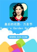 �ʺ�Ļ���ʥ�ڵ���(Queen's Garden Halloween)���İ�v1.0