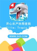 开心农产热带度假电脑版(FarmVille:Tropic Escape)安卓无限钻石修改版v0.2.208