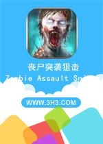 丧尸突袭狙击电脑版(Zombie Assault Sniper)安卓无限金币修改版v1.10
