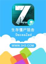 生存僵尸狙击电脑版(DeceaZed)安卓无限金币修改版v1.0.5