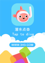 DZˮ������԰�(Tap to dive)�����޸İ�v1.36