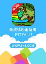 险境逃脱电脑版(PITFALL!)安卓破解修改金币版v1.2.323.3740