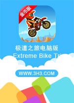 极道之旅电脑版(Extreme Bike Trip)安卓破解金币版