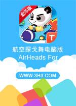 航空探戈舞电脑版( AirHeads For)安卓破解金币版v1.0.0
