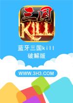 蓝牙三国杀killHD电脑版中文内购破解版v4.0.1